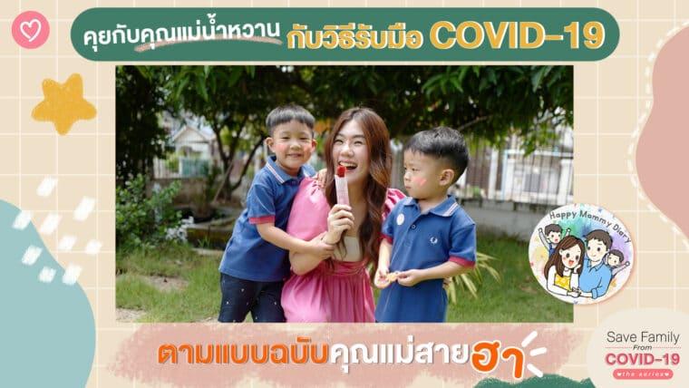 คุยกับคุณแม่น้ำหวานกับวิธีรับมือ COVID-19 ตามแบบฉบับคุณแม่สายฮา
