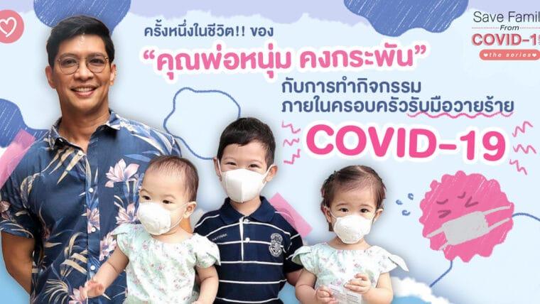 """ครั้งหนึ่งในชีวิต!! ของ """"คุณพ่อหนุ่ม คงกระพัน"""" กับการทำกิจกรรมภายในครอบครัวรับมือวายร้าย COVID-19"""