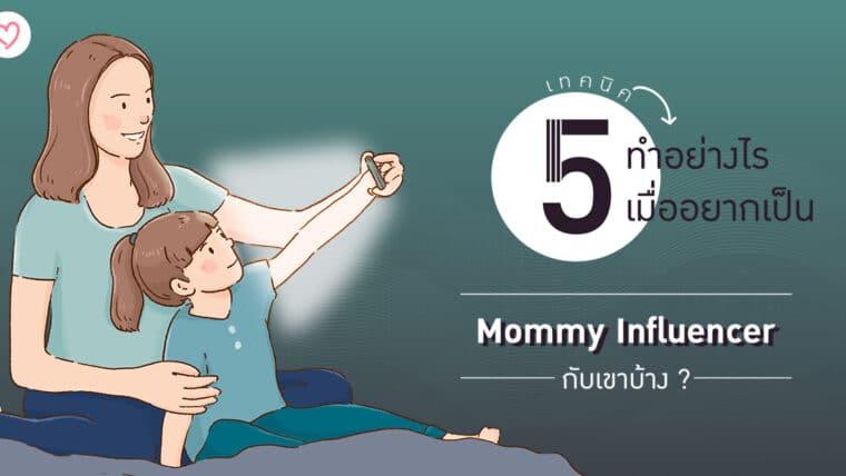 5 เทคนิคทำอย่างไรเมื่ออยากเป็น Mommy Influencer กับเขาบ้าง ?
