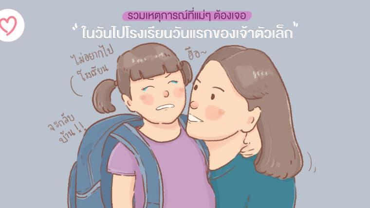 รวมเหตุการณ์ที่แม่ๆ ต้องเจอในวันไปโรงเรียนวันแรกของเจ้าตัวเล็ก