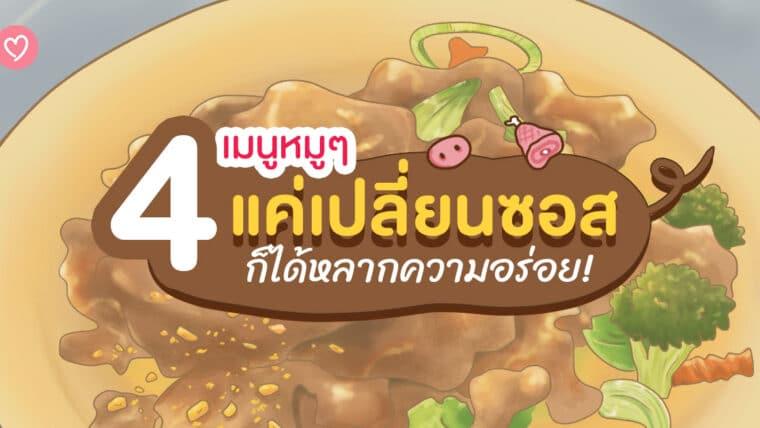 4เมนูหมูๆ แค่เปลี่ยนซอสก็ได้หลากความอร่อย!