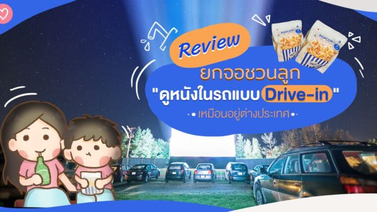 """Review ยกจอชวนลูก """"ดูหนังในรถแบบ Drive – In"""" เหมือนอยู่ต่างประเทศ"""