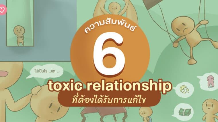 6 ความสัมพันธ์ toxic relationship ที่ต้องได้รับการแก้ไข