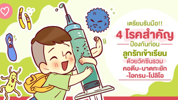 เตรียมรับมือ!! 4 โรคสำคัญ ป้องกันก่อนลูกรักเข้าเรียน ด้วยวัคซีนรวม คอตีบ-บาดทะยัก-ไอกรน-โปลิโอ