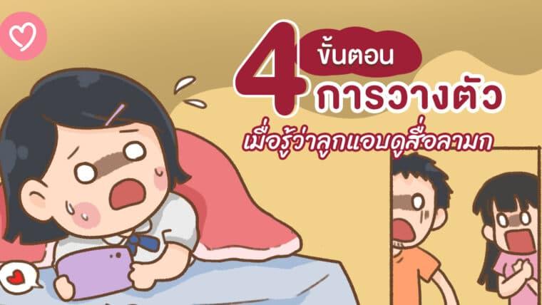 4ขั้นตอน การวางตัวเมื่อรู้ว่าลูกแอบดูสื่อลามก