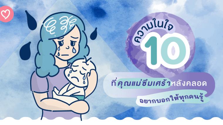 10 ความในใจที่คุณแม่ซึมเศร้าหลังคลอดอยากบอกให้ทุกคนได้รู้