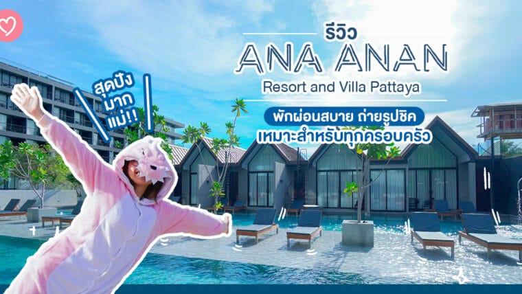สุดปังมากแม่!! รีวิว Ana Anan Resort and Villa Pattaya พักผ่อนสบาย ถ่ายรูปชิค เหมาะสำหรับทุกครอบครัว