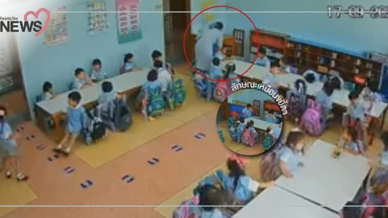 NEWS: พบคลิปเพิ่มเติม ครูเอาอะไรไม่รู้ป้ายตาเด็ก วิ่งหาครูอีกคนแต่ไม่ได้รับการช่วยเหลือ