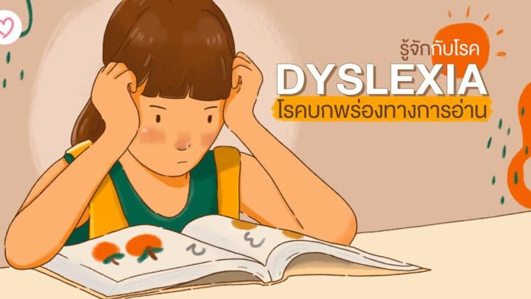 รู้จักกับโรค Dyslexia โรคบกพร่องทางการอ่าน