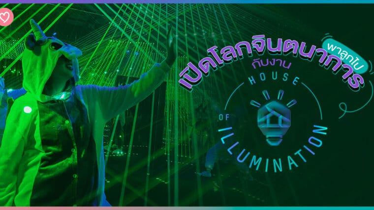 """พาลูกไป! เปิดโลกจินตนาการ กับงาน """" House of Illumination """""""