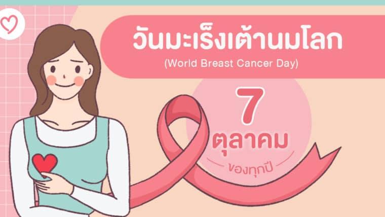 7 ตุลาคมของทุกปี เป็นวันมะเร็งเต้านมโลก (World Breast Cancer Day)