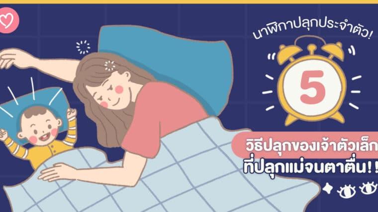 นาฬิกาปลุกประจำตัว! 5 วิธีปลุกของเจ้าตัวเล็กที่ปลุกแม่จนตาตื่น!!