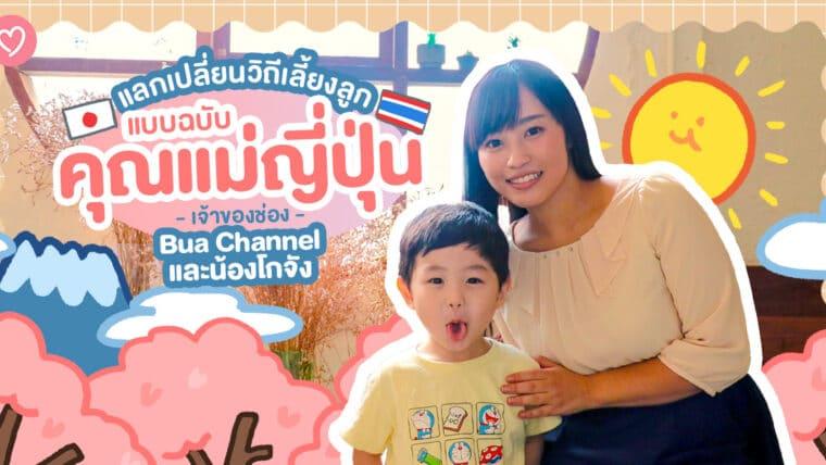 แลกเปลี่ยนวิถีเลี้ยงลูก แบบฉบับคุณแม่ญี่ปุ่น เจ้าของช่อง Bua Channel และน้องโกจัง