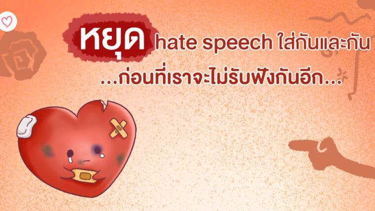 หยุด hate speech ใส่กันและกันก่อนที่เราจะไม่รับฟังกันอีก
