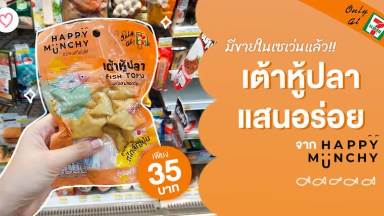 มีขายในเซเว่นแล้ว!! เต้าหู้ปลาแสนอร่อย จาก Happy Munchy
