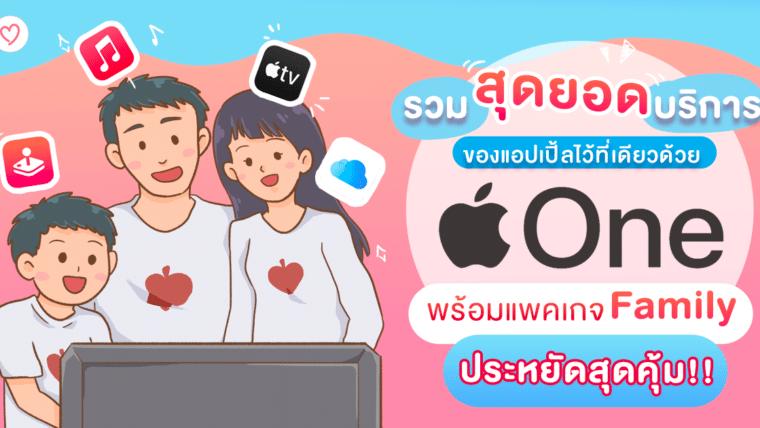 รวมสุดยอดบริการของแอปเปิ้ลไว้ที่เดียวด้วย Apple One พร้อมแพคเกจ Family ประหยัดสุดคุ้ม!!