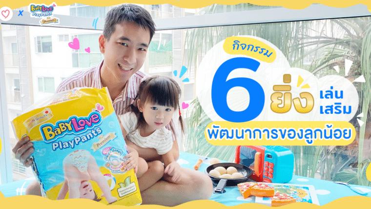 6 กิจกรรม ยิ่งเล่น ยิ่งเสริมพัฒนาการลูกน้อย ให้ทุกการเล่นเป็นเรื่องง่ายไปกับ BabyLove PlayPants Premium