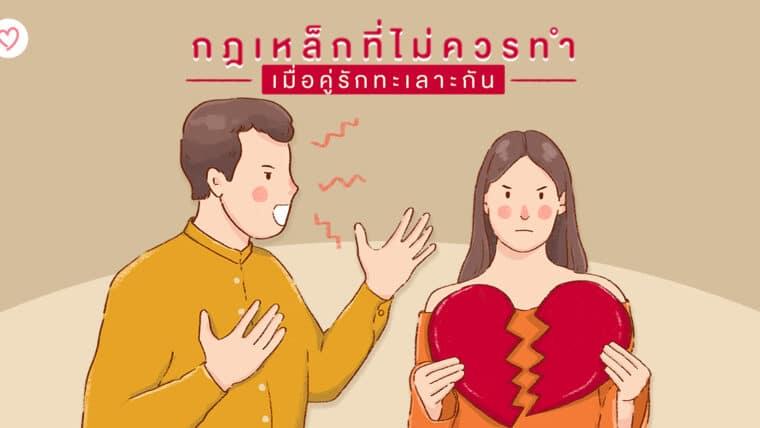 กฎเหล็กที่ไม่ควรทำ เมื่อคู่รักทะเลาะกัน