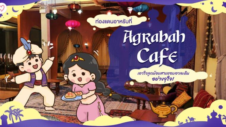 ท่องแดนอาหรับที่ Agrabah Cafe เอาใจลูกน้อยสายชอบอาละดินอย่างจุใจ!