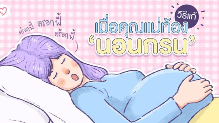 วิธีแก้เมื่อคุณแม่ท้องนอนกรน