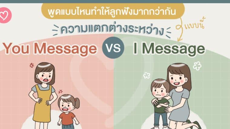 พูดแบบไหนทำให้ลูกฟังมากกว่ากัน ความแตกต่างระหว่าง You vs I Message