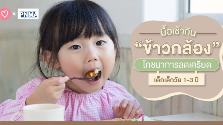 """มื้อเช้ากิน """"ข้าวกล้อง"""" โภชนาการลดเครียดเด็กเล็กวัย 1-3 ปี"""