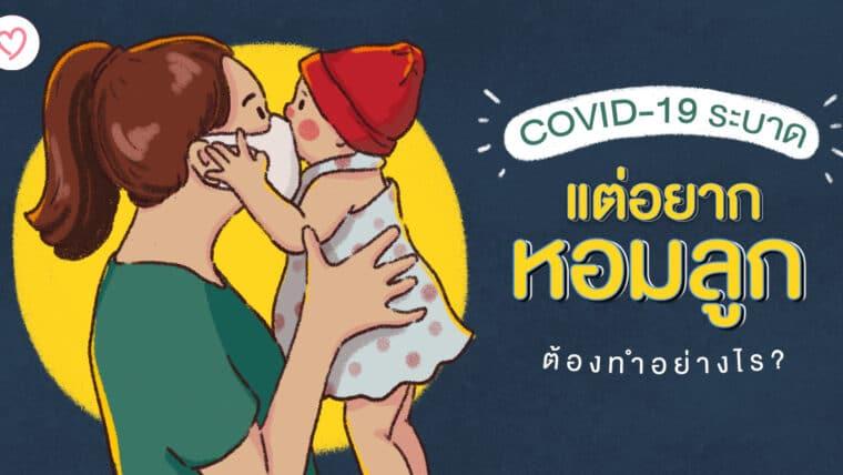 COVID-19 ระบาด แต่อยากหอมลูกต้องทำยังไง ?