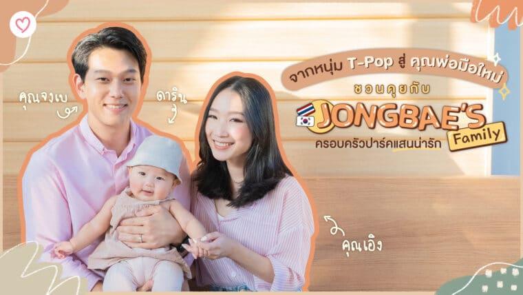 จากหนุ่ม T-Pop สู่คุณพ่อมือใหม่ ชวนคุยกับ Jongbae's Family ครอบครัวปาร์คแสนน่ารัก
