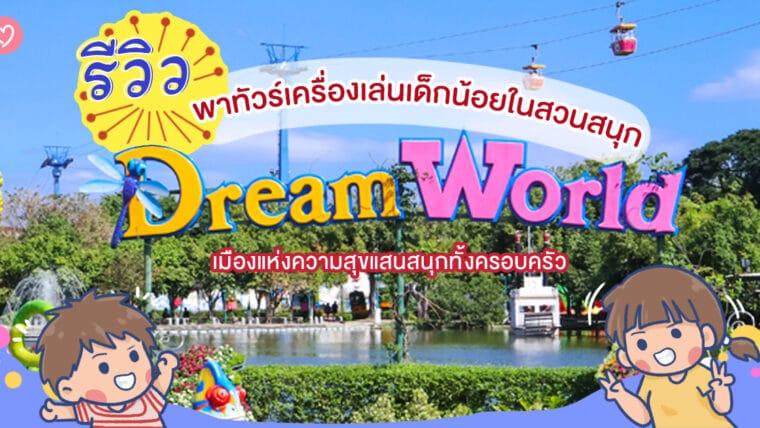 รีวิว พาทัวร์เครื่องเล่นเด็กน้อยในสวนสนุก Dream World เมืองแห่งความสุขแสนสนุกทั้งครอบครัว