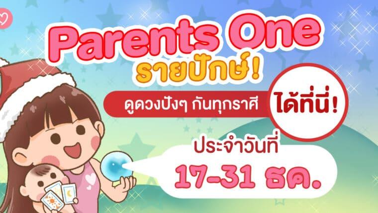 Parents One รายปักษ์! ดูดวงปังๆ กันทุกราศีได้ที่นี่! [ 17-31 ธค. ]