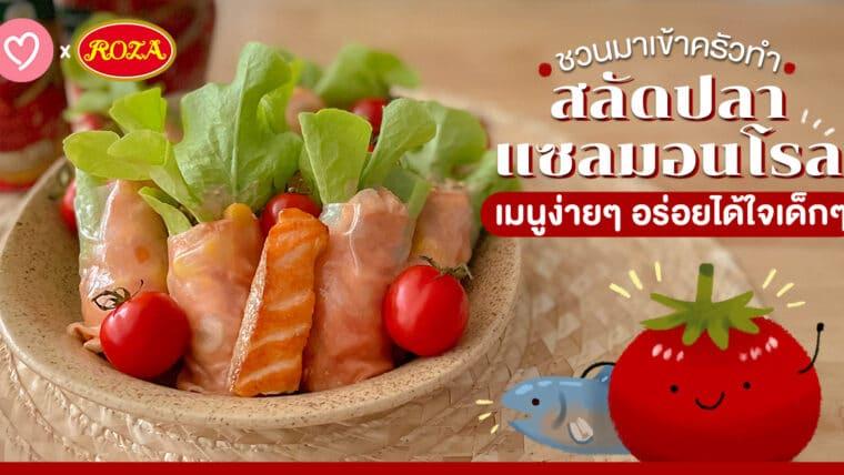 """ชวนมาเข้าครัวทำ """"สลัดปลาแซลมอนโรล"""" เมนูง่ายๆ อร่อยได้ใจเด็กๆ"""
