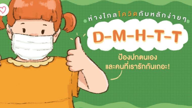 ห่างไกลโควิด กับหลักง่ายๆ D-M-H-T-T ป้องปกตนเองและคนที่เรารักกันเถอะ!