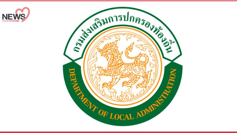 News: สถ. ร่วมมือกับยูนิเซฟ ประเทศไทย สร้างความยั่งยืนด้านการศึกษาและหาแนวทางการศึกษาในช่วงโควิด -19