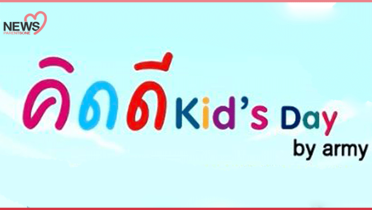 News: กองทัพบกไลฟ์สดจัดงาน  คิดดี Kid's Day by ARMY ในวันที่ 9 มกราคม 2564