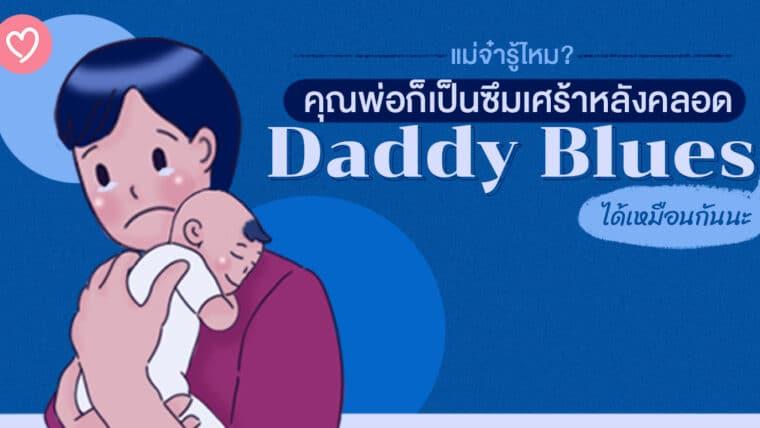 แม่จ๋ารู้ไหม? คุณพ่อก็เป็นซึมเศร้าหลังคลอด Daddy Blues ได้นะ