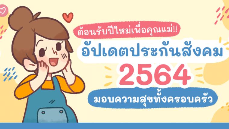 ต้อนรับปีใหม่เพื่อคุณแม่!! อัปเดตประกันสังคม 2564 มอบความสุขทั้งครอบครัว