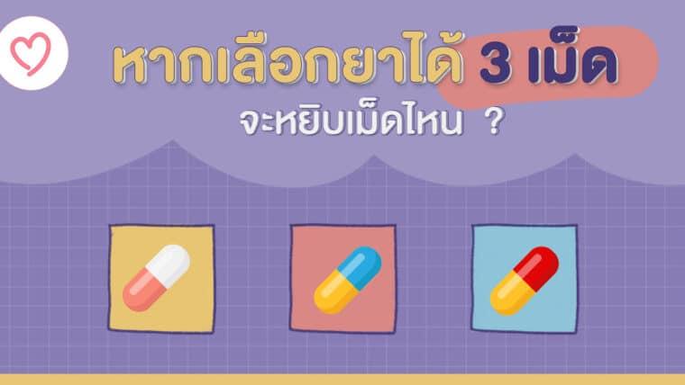 มาเล่นเกมกัน! หากเลือกยาได้ 3 เม็ดจะหยิบเม็ดไหน ?