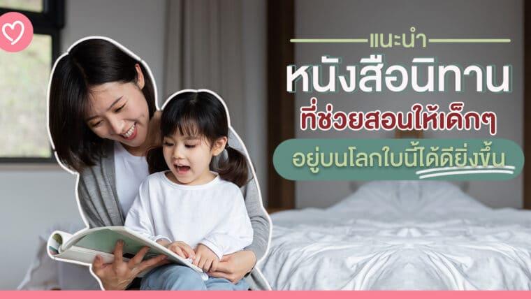 แนะนำหนังสือนิทานที่ช่วยสอนให้เด็กๆ อยู่บนโลกใบนี้ได้ดียิ่งขึ้น