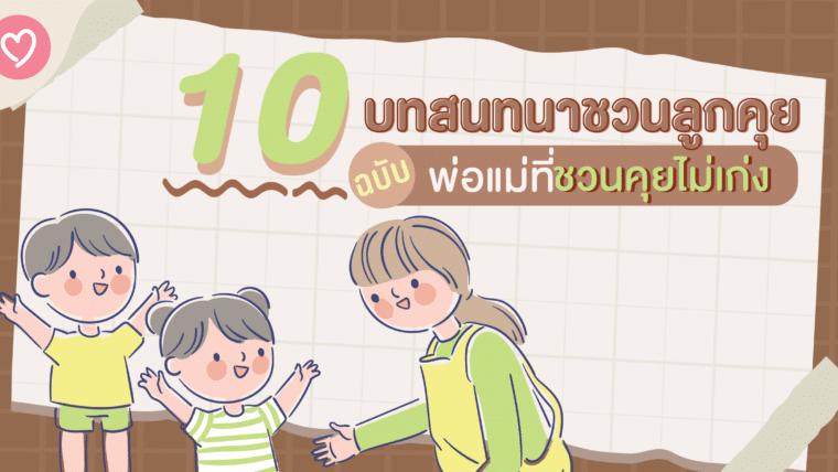 10 บทสนทนาชวนลูกคุย ฉบับพ่อแม่ที่ชวนคุยไม่เก่ง