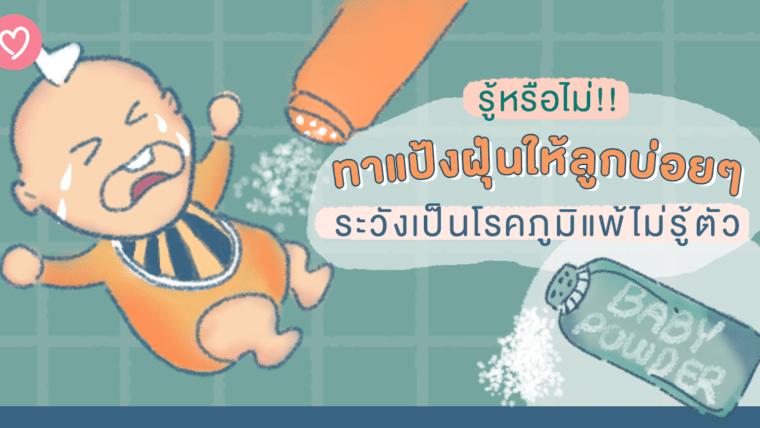 รู้หรือไม่!! ทาแป้งฝุ่นให้ลูกบ่อยๆ ระวังเป็นโรคภูมิแพ้โดยไม่รู้ตัว