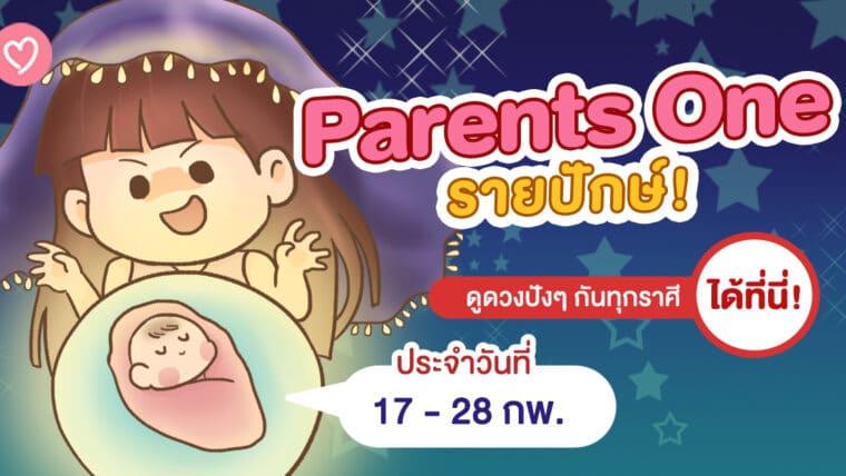 Parents One รายปักษ์! ดูดวงปังๆ กันทุกราศีได้ที่นี่! [ 17-28 กพ. ]