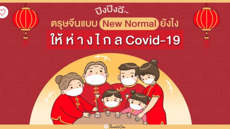 ป๊งป๊งฉี~ ตรุษจีนแบบ New Normal ยังไงให้ห่างไกล Covid-19