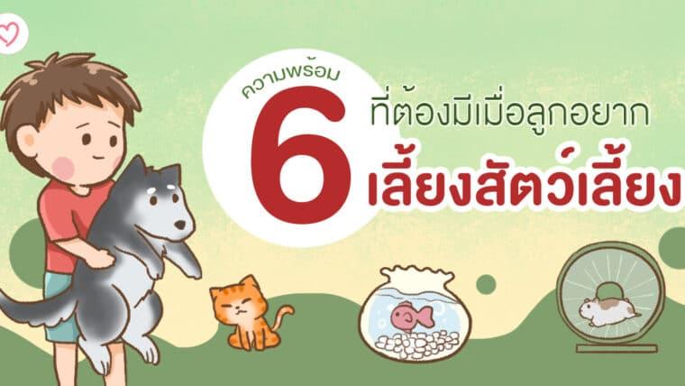 6 ความพร้อมที่ต้องมี เมื่อลูกอยากเลี้ยงสัตว์เลี้ยง