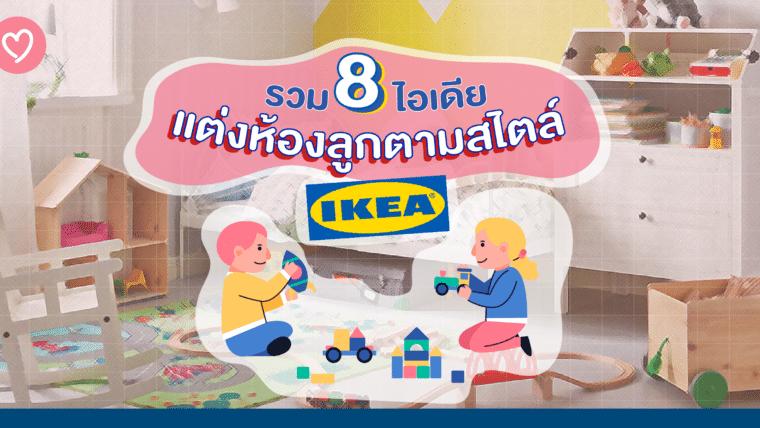 รวม 8 ไอเดีย แต่งห้องลูกตามสไตล์ IKEA