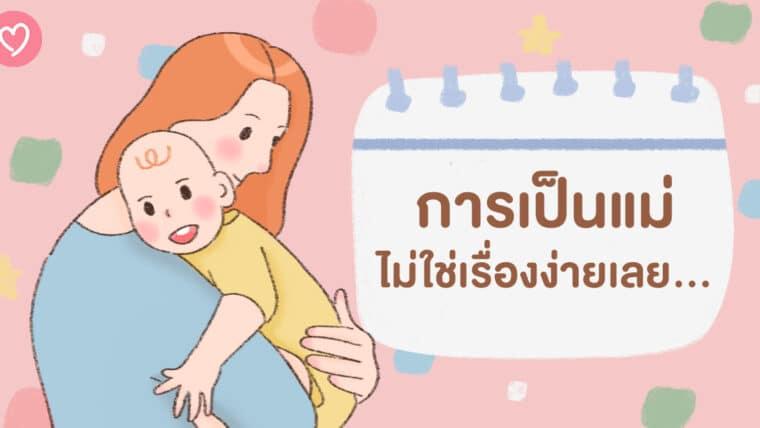 การเป็นแม่ไม่ใช่เรื่องง่ายเลย…