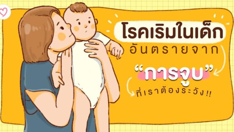 โรคเริมในเด็ก อันตรายจากการจูบที่เราต้องระวัง