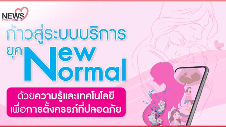NEWS: กรมอนามัยเปิดแพลตฟอร์มใหม่ Pink book แหล่งรวมแอปแม่และเด็ก เพื่อกระจายความรู้เกี่ยวกับการตั้งครรภ์