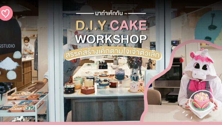 มาทำเค้กกัน ~ D.I.Y Cake Workshop สรรค์สร้างเค้กตามใจเจ้าตัวเล็ก