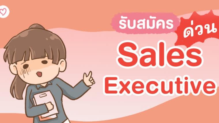 รับสมัคร Sales Executive ประจำเว็บไซต์ Parents One และเว็บในเครือ The Zero