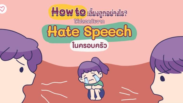 How to เลี้ยงลูกอย่างไร? ให้ปลอดภัยจาก Hate Speech ในครอบครัว